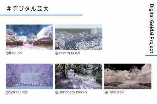 公開された点群で作られた様々な作品