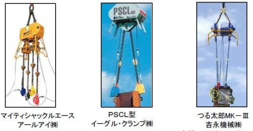 鉄骨建て方用吊り治具の省人化