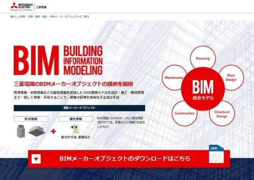 三菱電機のBIMオブジェクトサイト(以下の資料:特記以外は三菱電機)