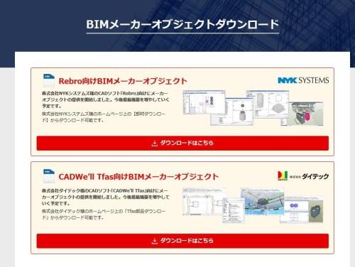 空調機器データを提供しているBIMソフトベンダーサイトへのリンク