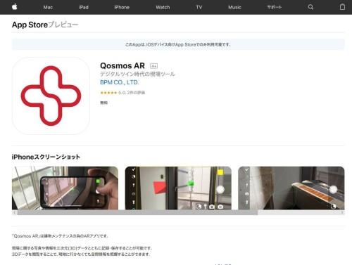 App Storeで無料公開されている「Qosmos AR」(資料:App Store)