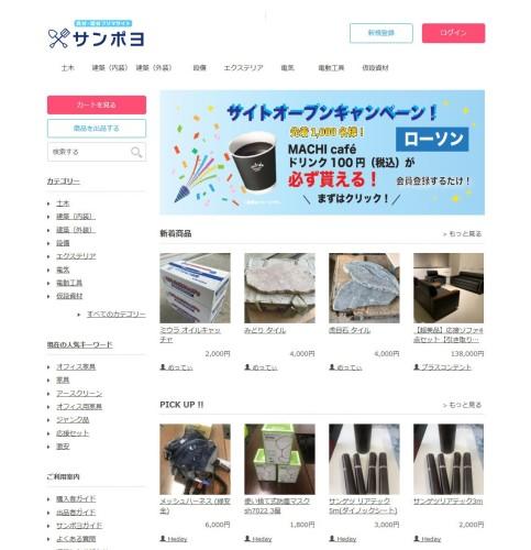 資材・建材のフリーマーケットサイト「サンポヨ」のトップページ(以下の資料、写真:サンポヨより)