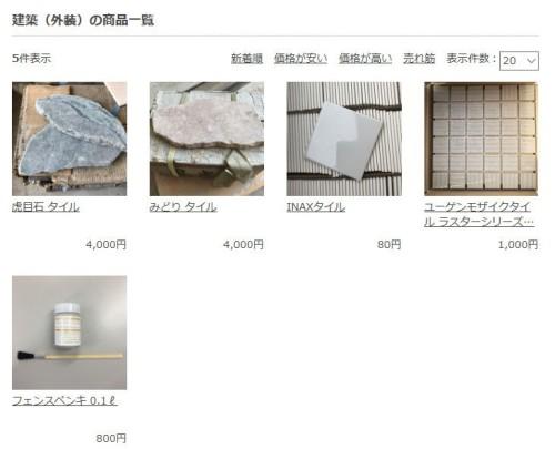 建築(外装)のカテゴリーで出品されていた資材の例