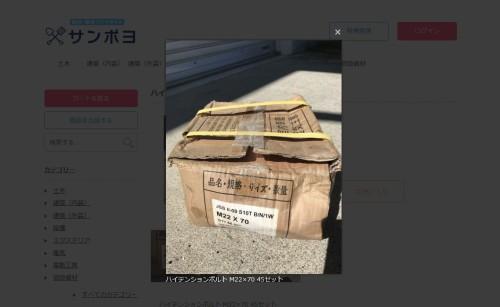 箱の拡大写真。箱には傷みはあるものの、新品・未使用とのことだ