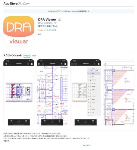 DRA ViewerはApp Storeから無料でダウンロードできる