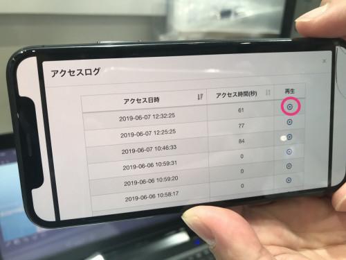 VRのアクセス日時や視聴時間もわかる。その一端にある「再生ボタン」(赤丸)をクリックすると・・・