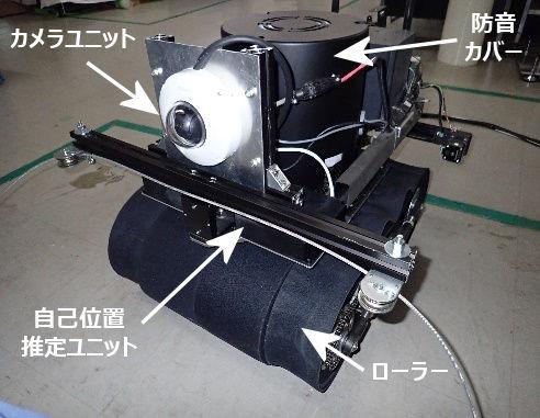 中央部に空気を吸い込むバキュームチャンバーが搭載されたロボットの内部