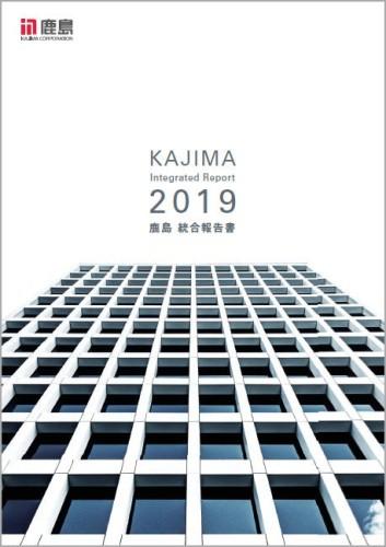 「鹿島統合報告書2019」の表紙(以下の資料:鹿島)