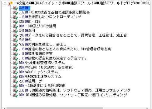 PDF編集ソフト「いきなりPDF」で「BIM」という言葉を検索した結果