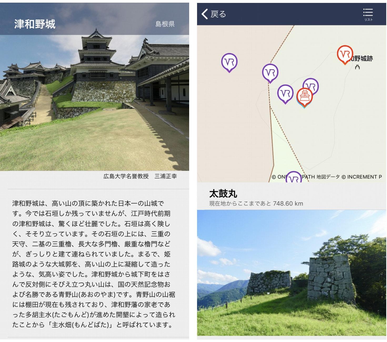 文化財などの説明が簡潔に紹介されている(左)。地図上のマークをタップするとその場所の景色や距離などがわかる(右)