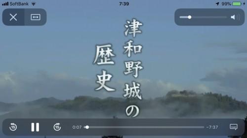 7分ほどで見られる動画、「津和野城の歴史」