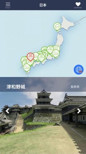 今回の津和野城を含めると既に26カ所のコンテンツが用意されている
