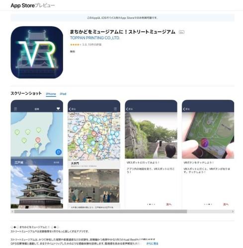 iOS版の「ストリートミュージアム」について紹介しているApp Storeレビューのサイト