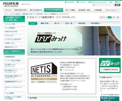 国交省の「NETIS」に登録されたニュースが追加されていた「ひびみっけ」のウェブサイト(資料:富士フイルム)
