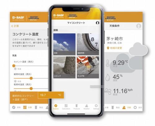 コンクリートのことなら何でもわかるスマホアプリ「MyConcrete」(以下の資料:BASFジャパン)