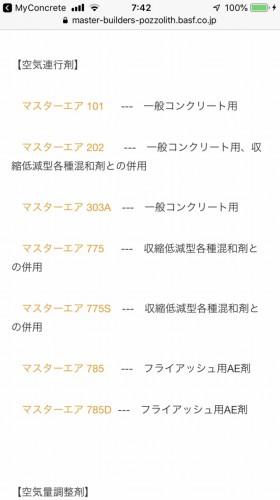 関連するBASFジャパンの混和剤の情報