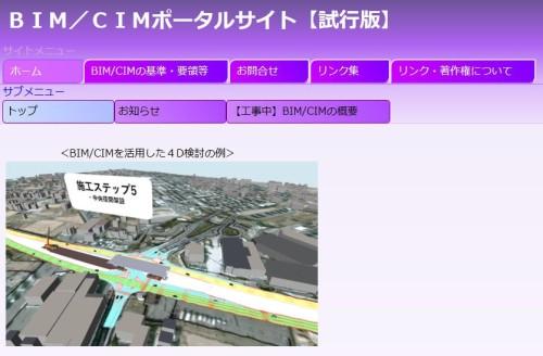 「BIM/CIMポータルサイト【試行版】」のトップページ(以下の資料:国土交通省)