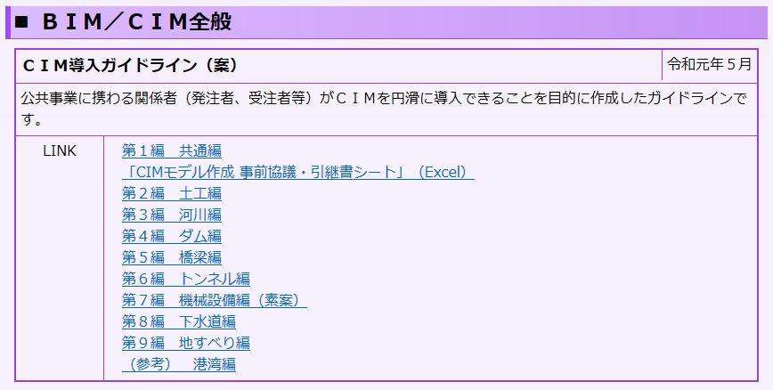 「土木分野【最新版】」のタブを開くと「令和元年5月」のバージョンにリンクされている