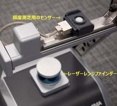 アームに搭載された照度測定用のセンサーと障害物検知用のレーザーレンジファインダー