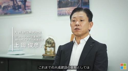 大成建設AI・IoTビジネス推進部長の上田俊彦氏