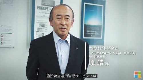 BIMを活用した施設の統合運営管理について語るライフサイクルケア推進部 専任部長 FM計画室長の原靖氏