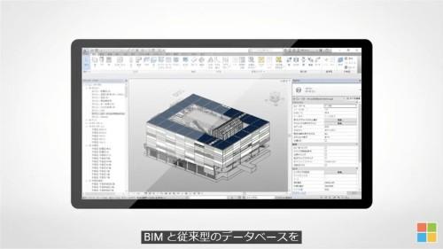 BIMと従来型のデータベースを統合して管理するイメージ