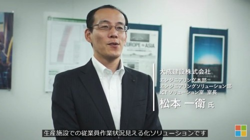 生産施設での従業員の作業状況見える化について語るエンジニアリングソリューション部ICTソリューション室室長の松本一衛氏