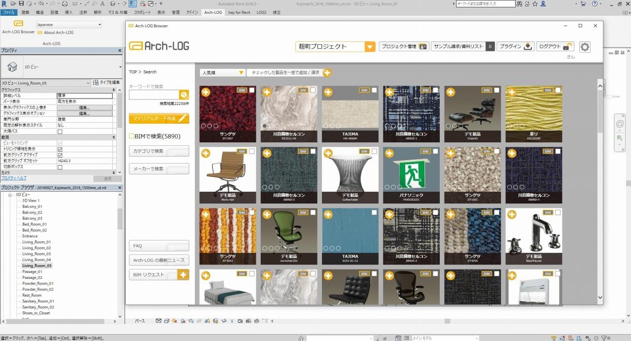 複数のメーカー製品を検索できるArch-LOGの検索機能