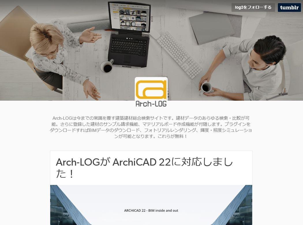 Arch-LOGのトップページ(以下の資料:丸紅アークログ)