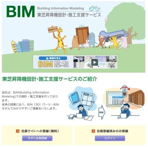 「BIM 東芝昇降機設計・施工支援サービス」のウェブサイト(以下の資料:東芝エレベータ)