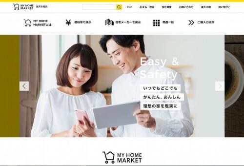 楽天市場に出店された「MY HOME MARKET」(以下の資料:日本ユニシス)