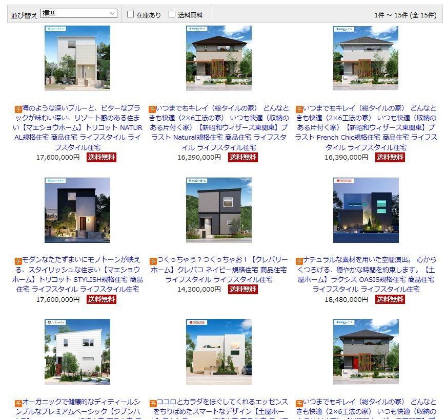 出品されている住宅は1000万~2000万円の企画住宅
