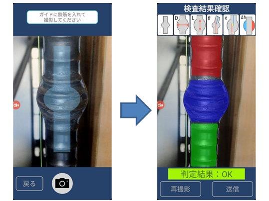 圧接継ぎ手の検査をAI化した例(以下の写真、資料:NTTコムウェア)