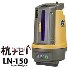 「LN-150」の外観。冒頭の従来機「LN-100」に比べて上下方向が伸びて、細面になった印象だ(写真:トプコン)