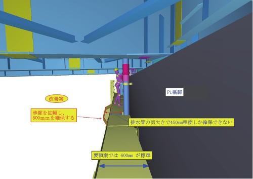 Case17で報告された検査路と排水管との干渉改善