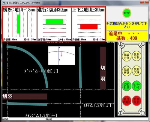 支保工の位置合わせを行うためのナビゲーション画面