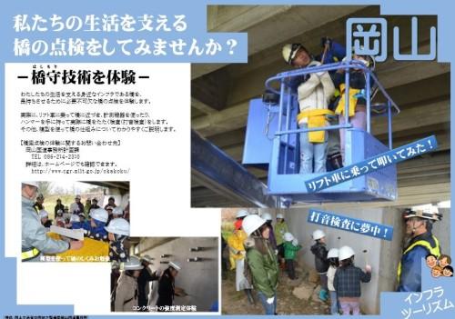岡山国道事務所の橋梁点検体験ツアーのチラシ