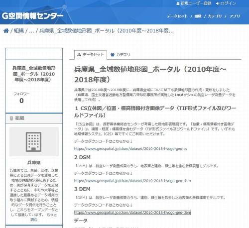 兵庫県全域をカバーする1mメッシュの点群データが公開されているG空間情報センターのウェブサイト
