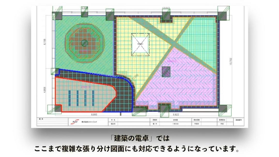 このような複雑な床材の張り分けも可能(資料:エス・ビルド)