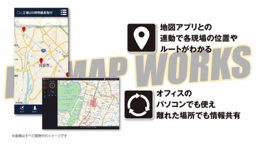 複数の現場を管理しやすくするため、地図ベースのアプリとなっている(資料:安城電機)