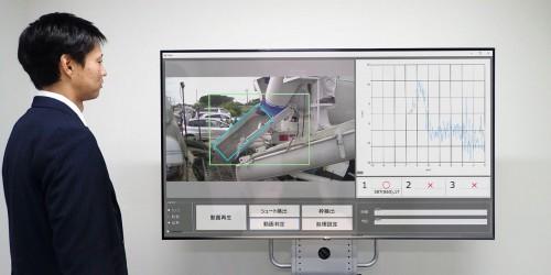 アジテーター車から荷下ろしされる生コンクリートの動画を分析し、コンクリートの性状判定を行う画面(以下の写真、資料:鹿島)