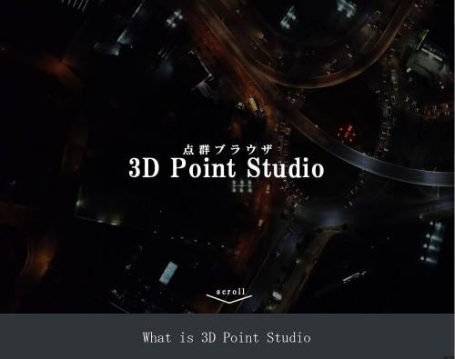 無料点群ブラウザー「3D Point Studio」のウェブサイト(以下の資料:特記以外は3D Point Studio)