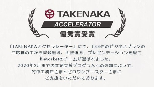 R-Marketは「TAKENAKAアクセラレーター」で優秀賞を受賞した