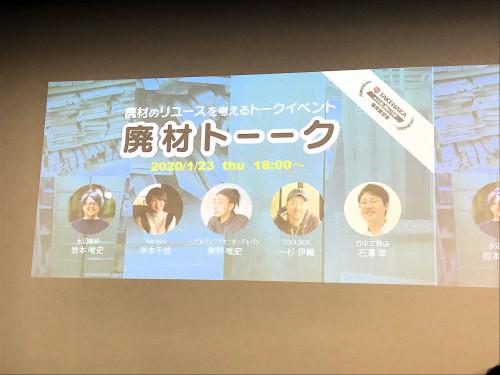 2020年1月23日の夜、竹中工務店東京本社で開催された「廃材トーク」