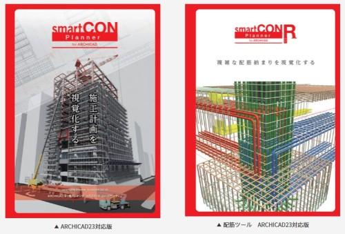 施工計画用の「smartCON Planner」(左)と配筋用の「smartCON Planner R」(右)