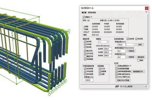 「編集モード」によって定着長や空き、アンカーの角度、鉄筋の色などをリアルタイムに変更できる
