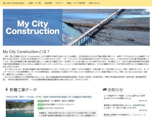 点群データが公開された「My City Construction」サイト