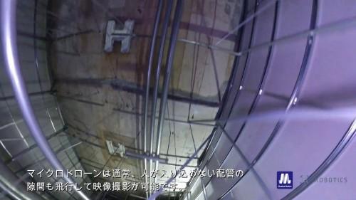 動画はドローンの全天全周をくまなく撮影できるので、あとから真上の配管やコンクリート躯体の状態なども確認できる(写真:アイ・ロボティクス)