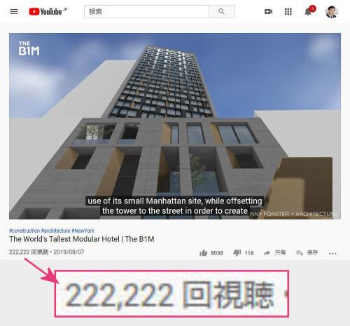 YouTubeで公開されている動画。ちょうど22万2222回のキリ番ゲットでした
