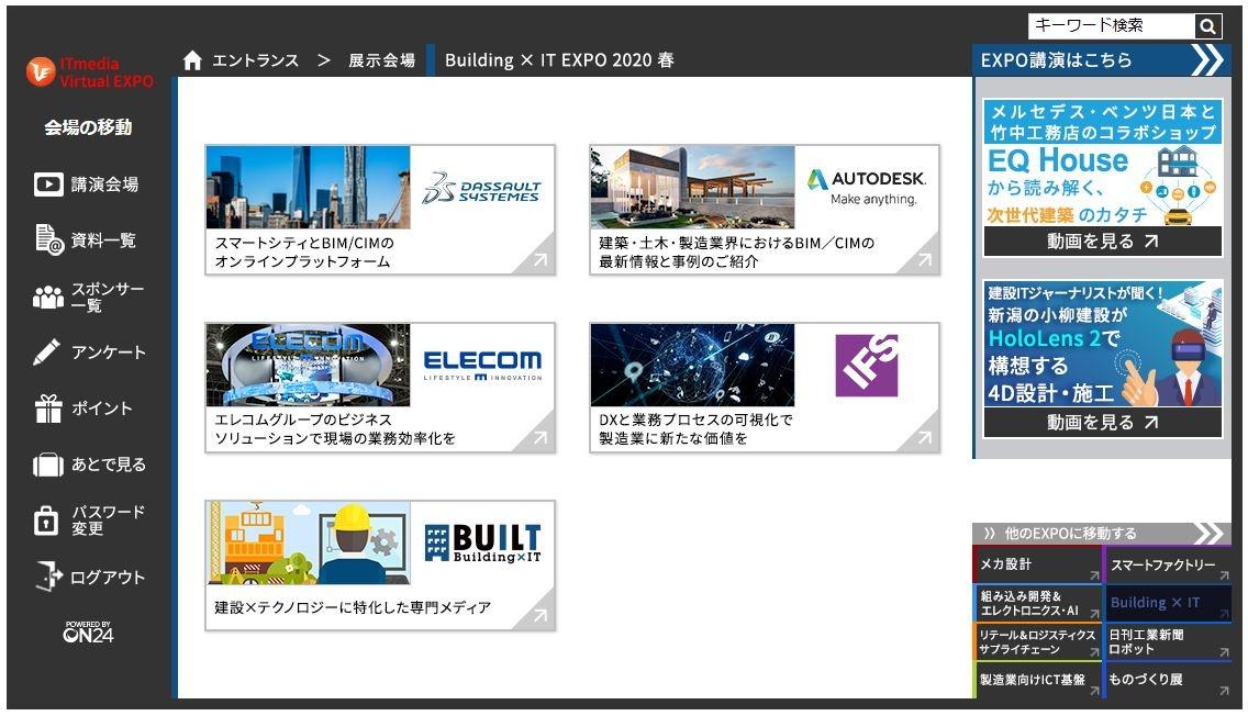 建設IT分野をテーマにした「Building × IT EXPO 2020 春」のバーチャル会場
